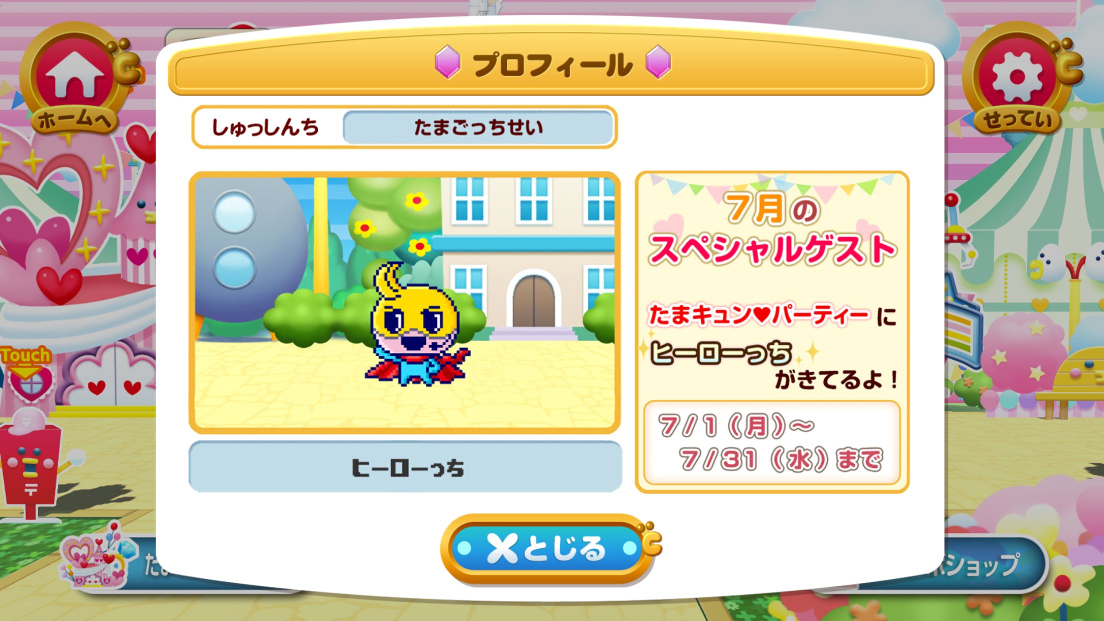 Herotchi arrives in the Meets App