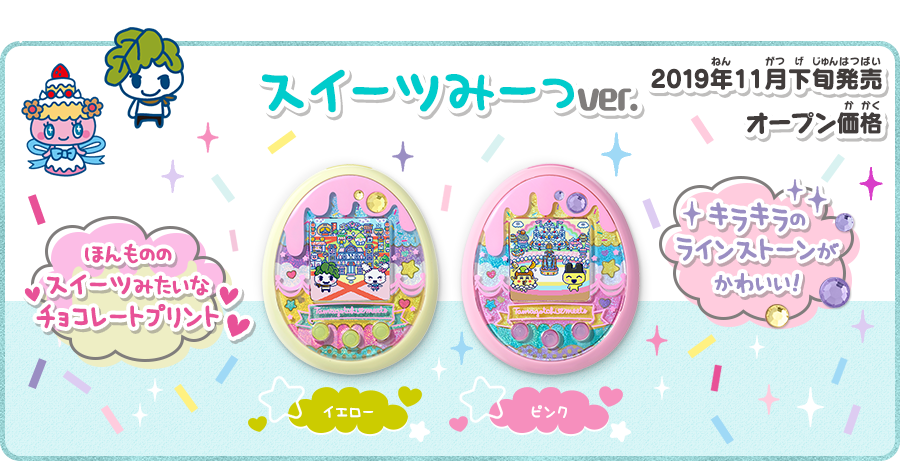 Sweets Meets version Tamagotchi Meets